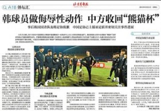 韓国選手が優勝カップ踏みつけ小便ポーズ!支那のサッカー大会・全選手で謝罪したが、優勝剥奪処分!
