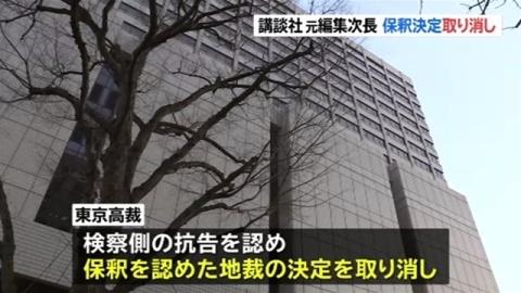 20180328殺人罪で実刑判決の韓国人の保釈を東京地裁が決定!極めて異例→東京高裁が取り消し!講談社の朴鐘顕