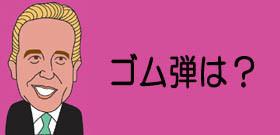 デーブ・スペクター(テレビプロデューサー)「ゴム弾とかも、日本では使えませんしねえ」