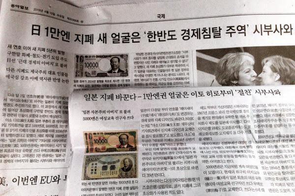 渋沢栄一の新紙幣肖像に「韓国に対する配慮が欠けているのでは」聯合ニュース報じる