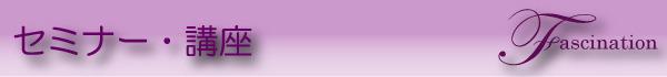 カラーコンサルタント藤原純子☆福岡-セミナー講座タイトル