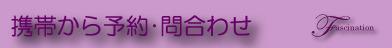 $カラーコンサルタント藤原純子☆福岡-携帯から予約・問合わせ