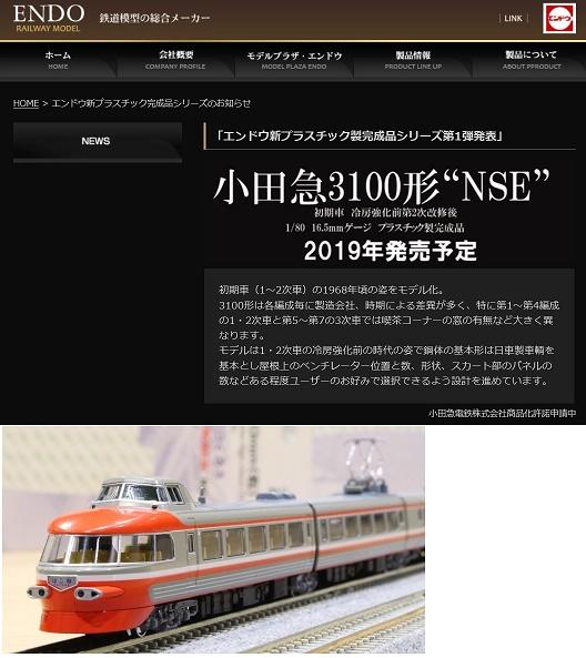 エンドウ小田急ロマンスカー3100D