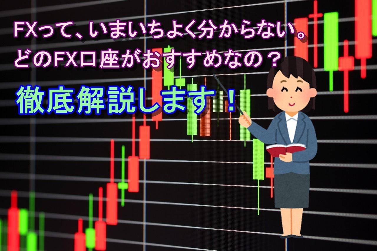 FX初心者向け解説