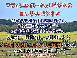 3ヶ月で月収100万円達成の極秘事例公開!