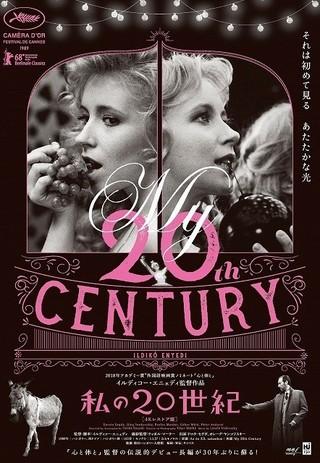 イルディコー・エニェディ 『私の20世紀』 リリ(ドロタ・セグダ)とドーラ(ドロタ・セグダの二役)は生き別れになるのだが……。