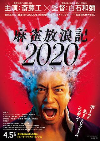 白石和彌 『麻雀放浪記2020』 主役を演じるのは斎藤工。