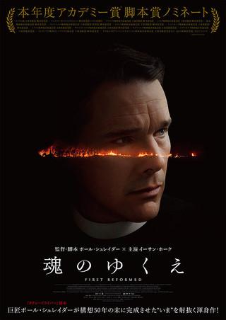 ポール・シュレイダー 『魂のゆくえ』 トラー牧師を演じるのはイーサン・ホーク。