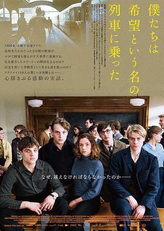 ラース・クラウメ 『僕たちは希望という名の列車に乗った』 フレッシュな若者たちが出演する映画で、このなかから未来の大物も出てきそうでもある。