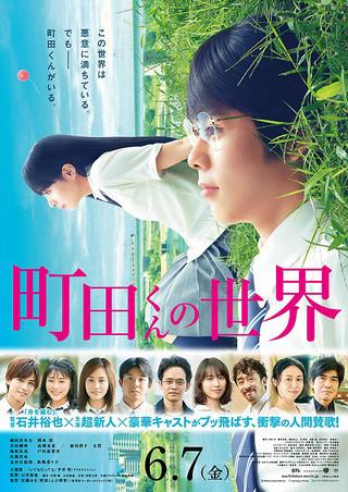 石井裕也 『町田くんの世界』 フレッシュな新人細田佳央太と関水渚が主役。