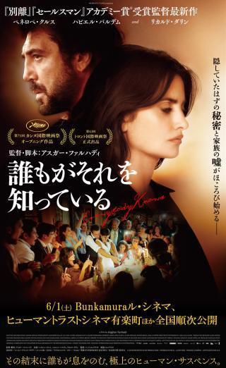 アスガー・ファルハディ 『誰もがそれを知っている』 ペネロペ・クルスとハビエル・バルデムの夫婦共演作品。