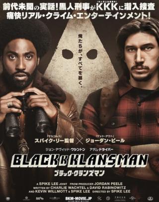 スパイク・リー 『ブラック・クランズマン』 黒人のロン・ストールワース(ジョン・デヴィッド・ワシントン)とユダヤ人のフリップ(アダム・ドライヴァー)。