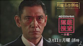月曜名作劇場「今野敏サスペンス 隠蔽捜査~去就~」 (2019/3/11) 感想