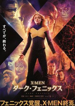 映画「X-MEN:ダーク・フェニックス(2D・日本語字幕版)」 感想と採点 ※ネタバレなし