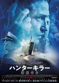 映画「ハンターキラー潜航せよ(日本語字幕版)」 感想と採点 ※ネタバレなし