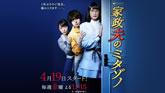 家政夫のミタゾノ(第3シリーズ)
