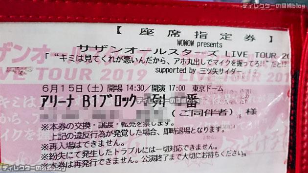 【ネタバレ】サザンオールスターズ2019ツアー東京ドーム(6/15)を演出面から考える