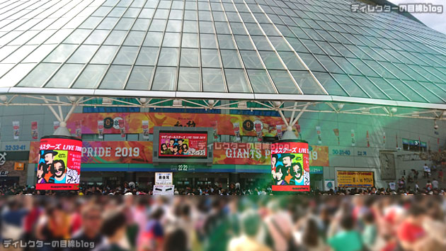 【ネタバレ】サザンオールスターズ2019ツアー東京ドーム(6/16)の素直な感想
