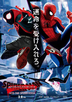 映画「スパイダーマン:スパイダーバース(2D・日本語吹替版)」 感想と採点 ※ネタバレなし