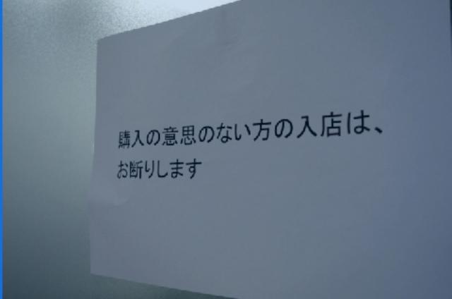 【おみせ】「入店するなら、モノを買え」某おもちゃ屋の掲示、従わないとダメ?