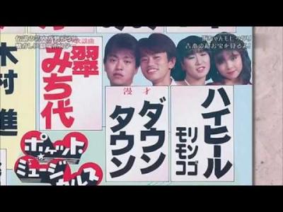 【芸能人サプライズ(ロケ編)】菊水丸がダウンタウンの超レアもの公開!