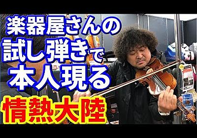 【芸能人サプライズ(ロケ編)】楽器屋さんで葉加瀬太郎がいきなり奏でる!