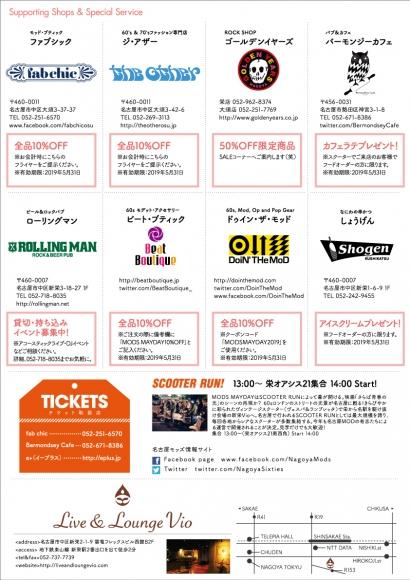 ModsMaydayNagoya2019_Flyer_p4.jpg
