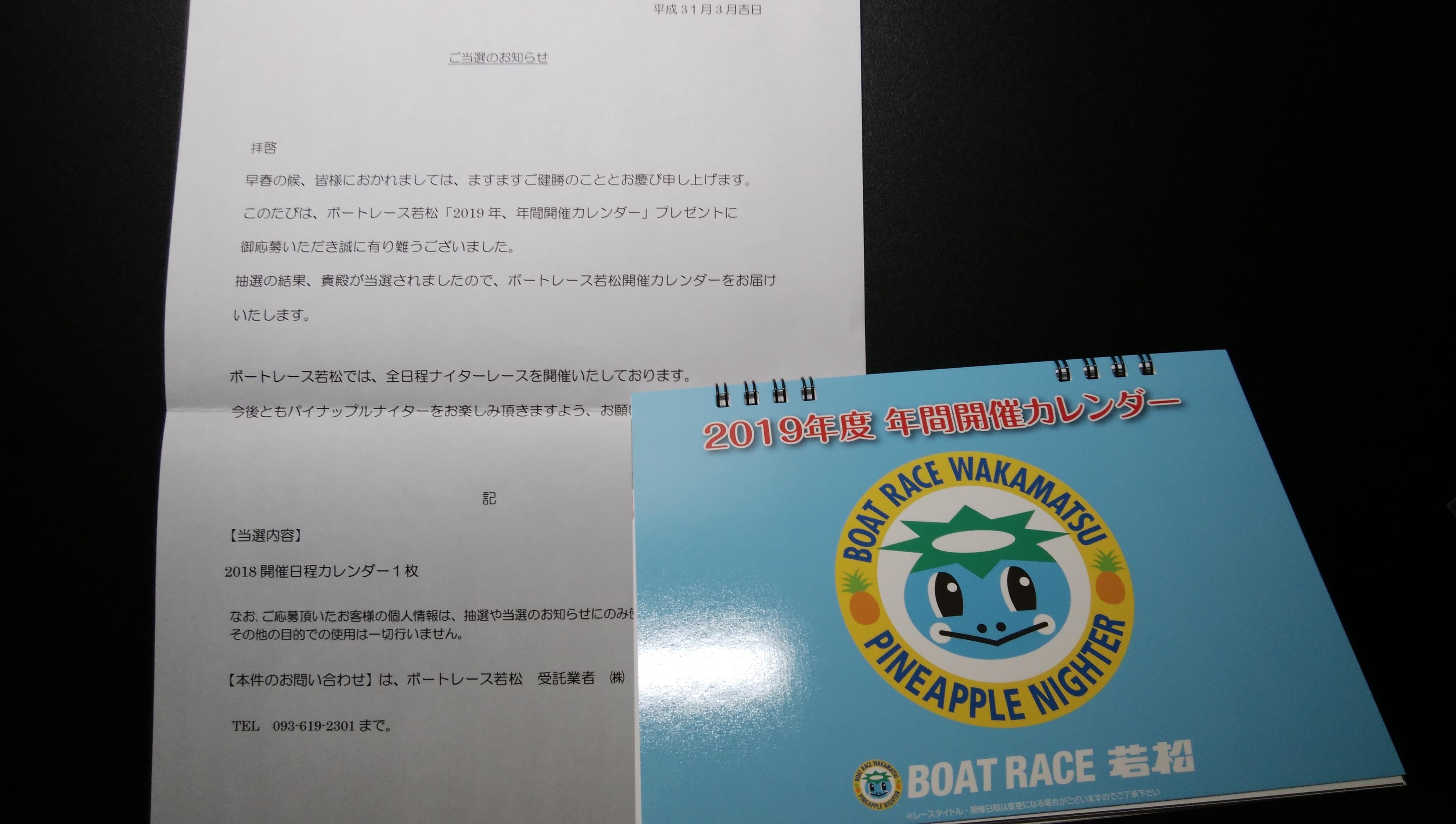 予想 ボート レース 若松