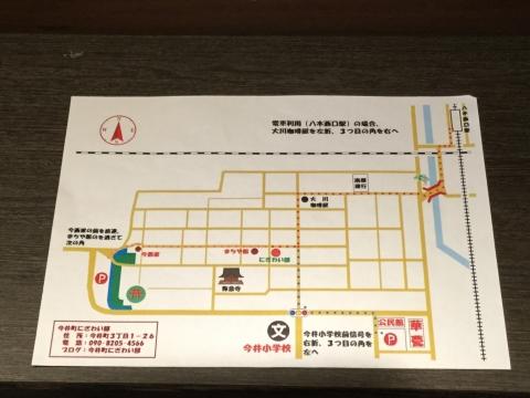 にぎわい邸 地図