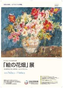 035絵の花畑