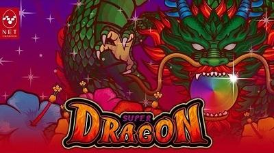 パチスロスーパードラゴン