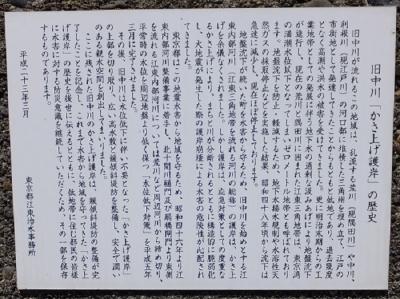 「旧中川かさ上げ護岸の歴史」案内板