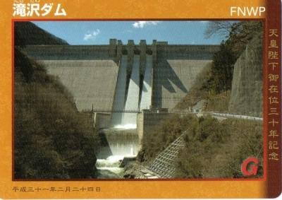 滝沢ダムダムカード・天皇陛下御在位三十年記念