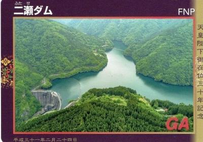 二瀬ダム天皇陛下御在位三十年記念ダムカード