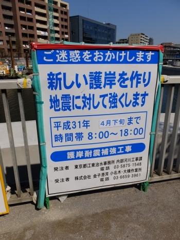 小名木川・大横川護岸耐震補強工事