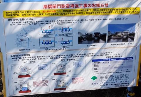 扇橋閘門耐震補強工事お知らせ看板