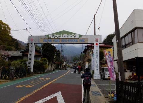大山道の歓迎アーチ