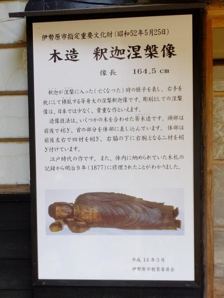 茶湯寺の本尊釈迦涅槃像