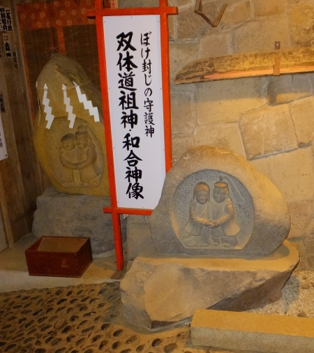 大山阿夫利神社下社の双体道祖神