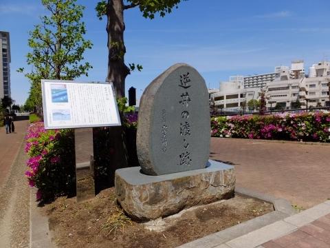 逆井の渡し跡の碑