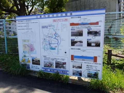 江東治水事務所の「江東内部河川の整備」案内板