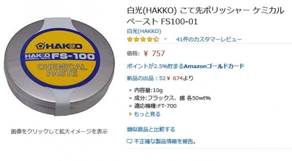 FS100-1HAKKO.jpg