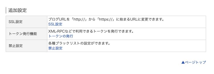 SSLへの設定変更