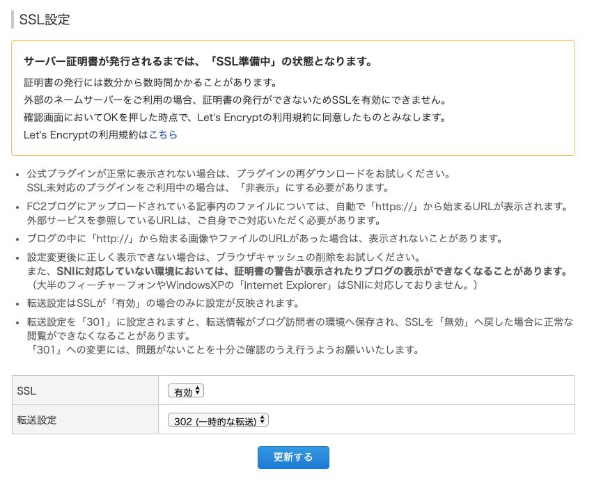 SSLの設定変更