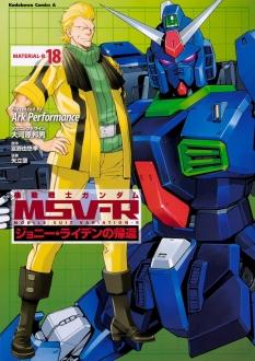 機動戦士ガンダム MSV-R ジョニ...