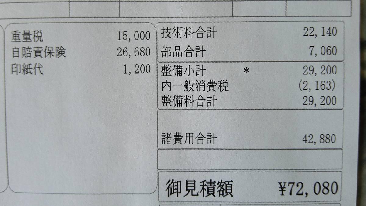 車検整備見積書4