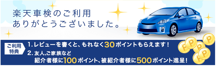 紹介コード発行