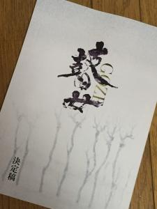 映画「瞽女」台本