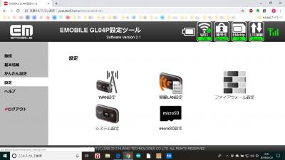 GL04P_WAN設定