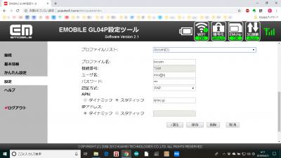 GL04P設定